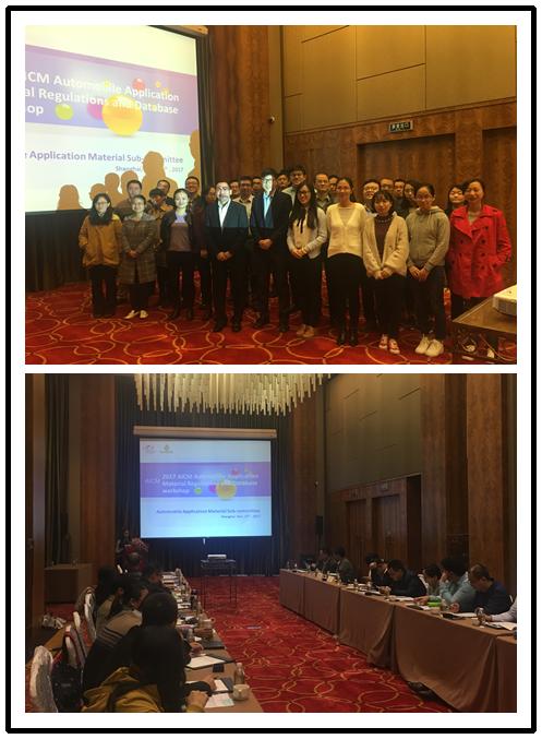 AICM在上海成功举办2017车用材料法规和数据库研讨会