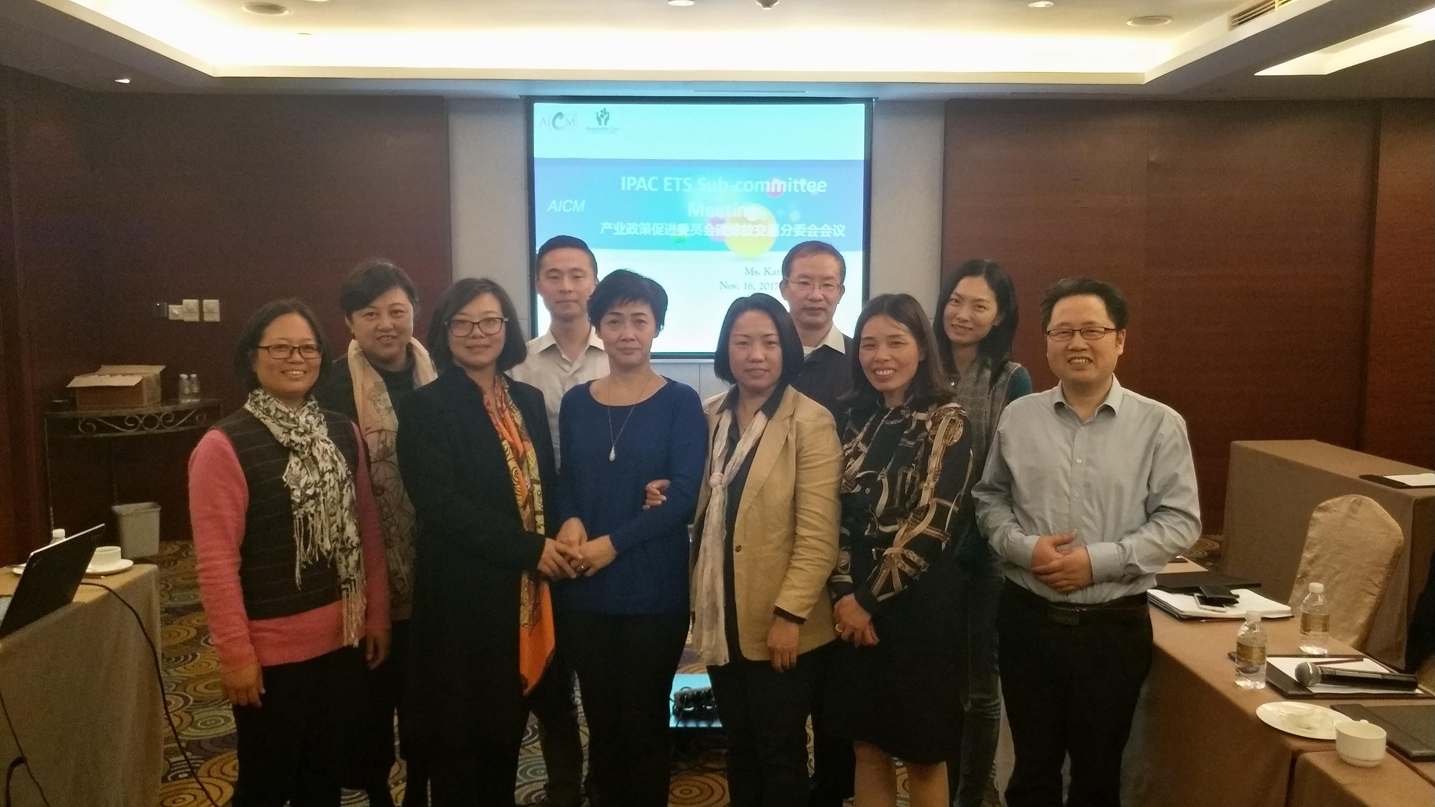 AICM碳排放交易分委会回顾2017碳排放交易进展并讨论确定2018年工作计划