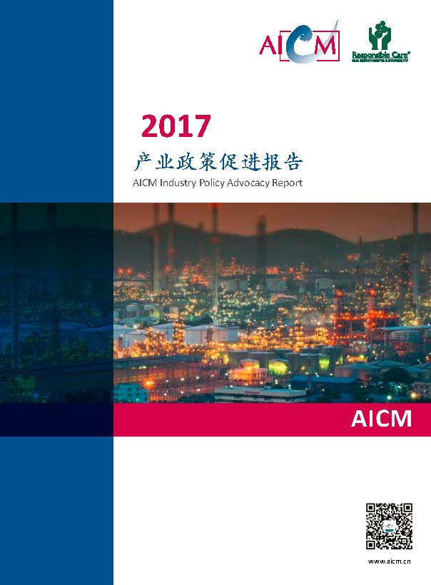 2017 AICM Industry Policy Advocacy Report Final -Cover.jpg